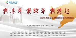 新改革新辽宁新跨越――振兴东北全景报道