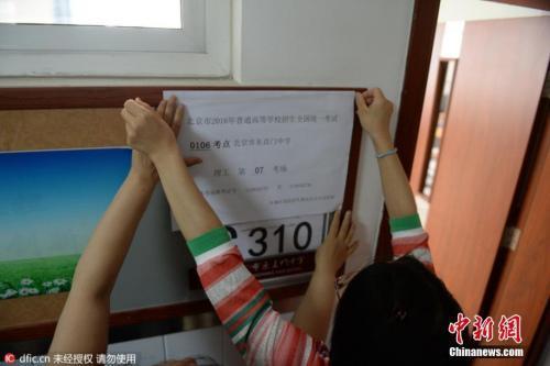 940万考生今日赶赴高考 26省份将采用全国卷