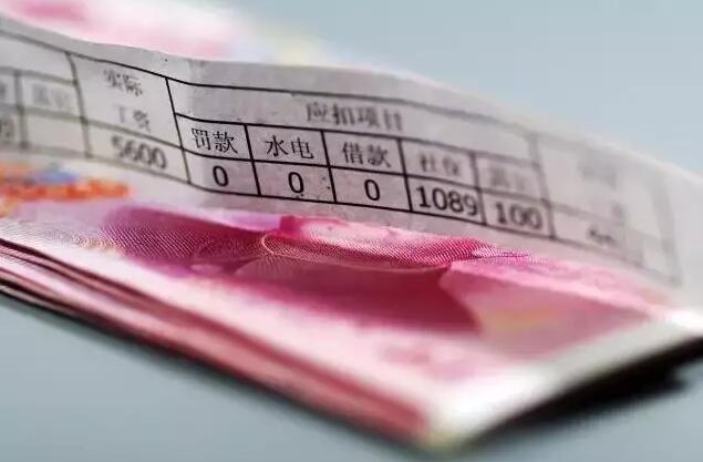辽宁人注意!这个月的工资条很重要一定要看这三项