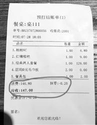 """沈阳刘一锅饭店结账""""四舍五入"""" 引消费者质疑"""