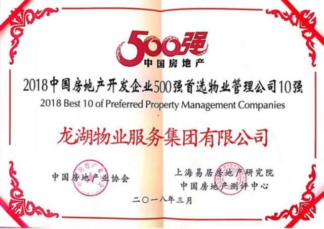 2018中国房地产500强首选物业品牌发布 龙湖物业实力入席