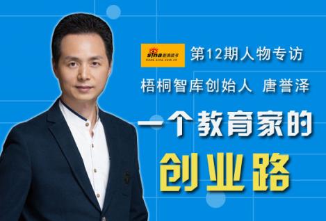 【人物专访】梧桐智库创始人唐誉泽,一个教育家的创业路