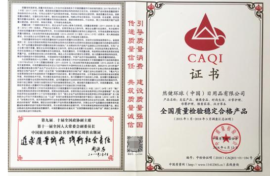 中国质量检验协会授奖然健环球,NHT品牌再获权威认证