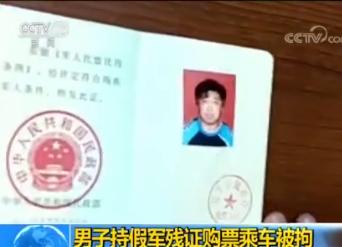 一男子在葫芦岛持假证买票被抓 目前已被拘留