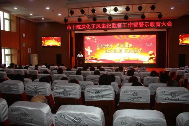 沈阳市第十人民医院:五个强化入手 深化正风肃纪监督工作