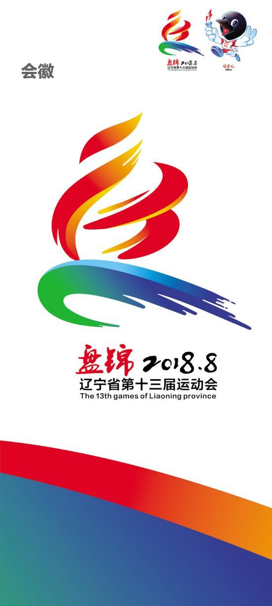 辽宁省第十三届运动会8月启幕 首设群众比赛项目