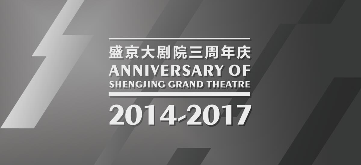 盛京大剧院三周年庆演出季来袭 优秀剧目看不完