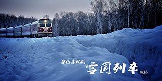 "QING摄 穿越东北的""雪国列车"""