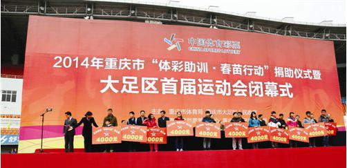 """助力""""健康中国""""  建设体育强国 公益体彩在身边"""