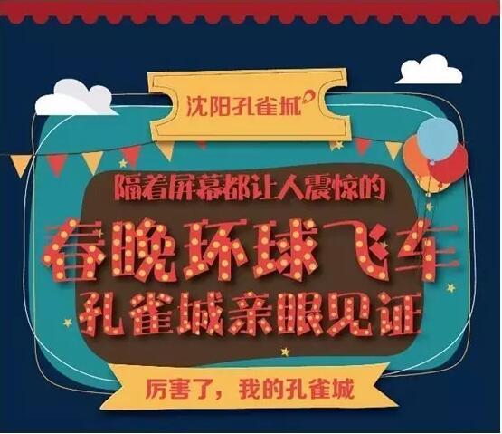 [有福利]环球飞车、吴桥杂技惊险来袭!沈阳首届环球杂技节千万别错过!