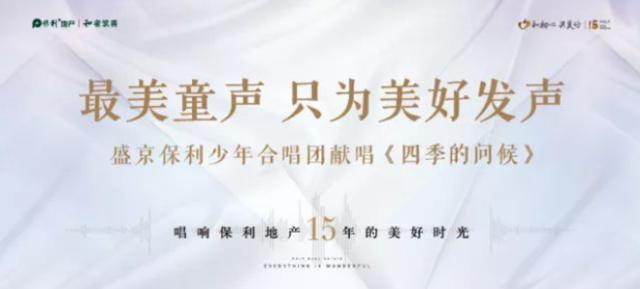 15周年,看辽宁保利如何用初心开启美好生活!