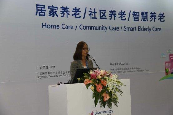 2017中国国际老龄产业高峰论坛推动居家养老落地
