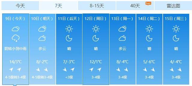 辽宁今夜迎入冬最强降水 明日降温6-8℃