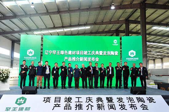 绿色建材引领建筑未来,辽宁罕王绿色建材项目竣工