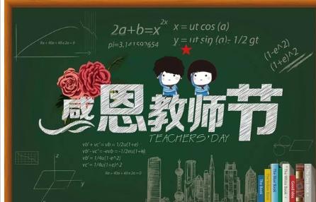 网投网教师节活动太虐心 背后藏着什么秘密?