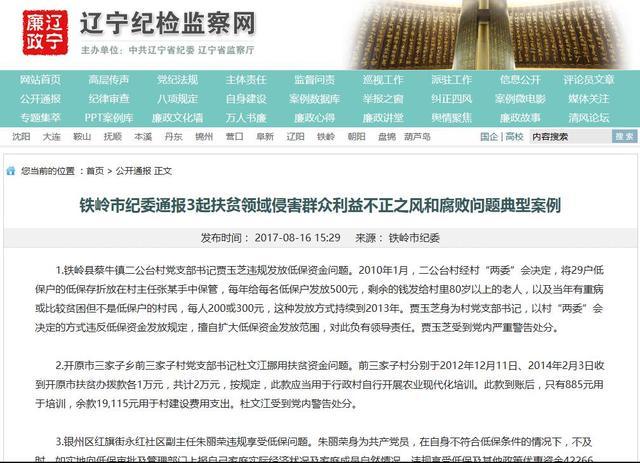 铁岭通报9起违规问题 涉事人员受到开除党籍等处分