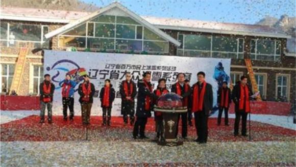 辽宁省滑雪总决赛在丹东落幕 冠军是他!