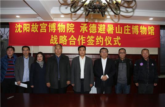 沈阳故宫博物院与承德避暑山庄博物馆签订