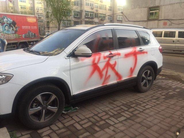 """车被红漆写上""""婊子"""" 美女车主到底惹了谁?"""