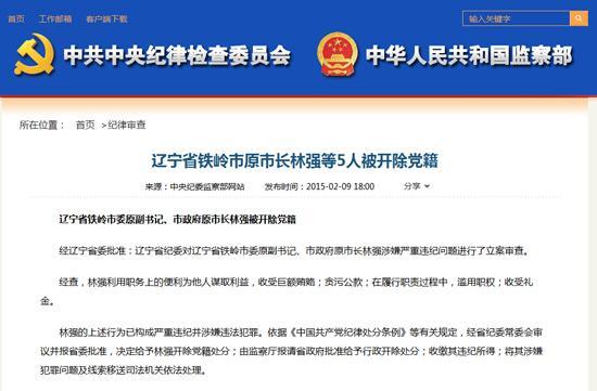 辽宁5名官员被开除党籍