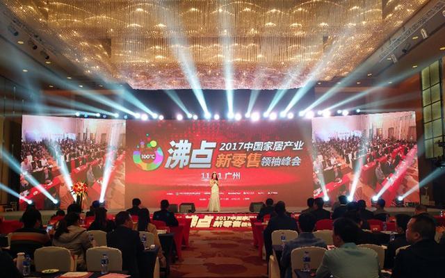 时代见证荣耀 展志天华出席2017新零售领袖峰会 荣获最佳实践奖