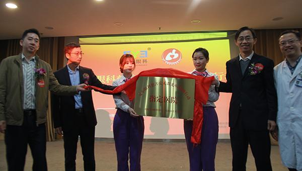 沈阳爱尔眼科医院启动光明援助行动:为千人免费手术