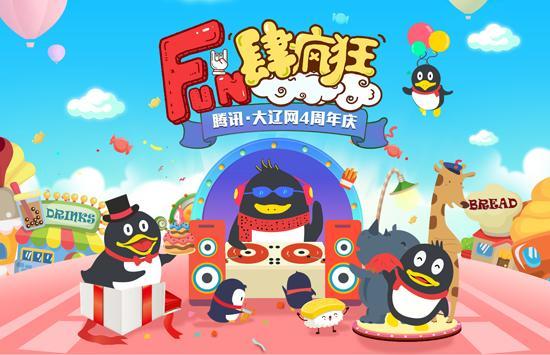腾讯·大辽网四周年大事记