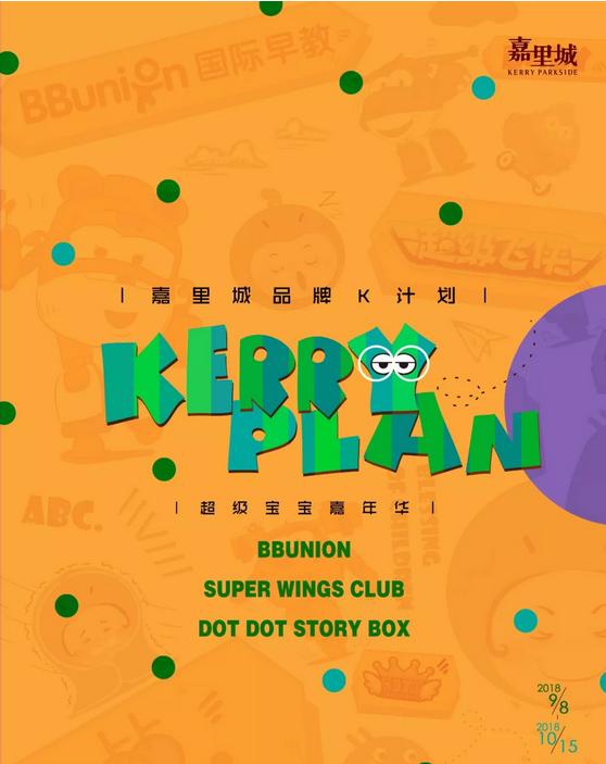 嘉里城携手超级飞侠、点点故事盒子、BBunion联合搞事情?还有神秘礼品等你来领!