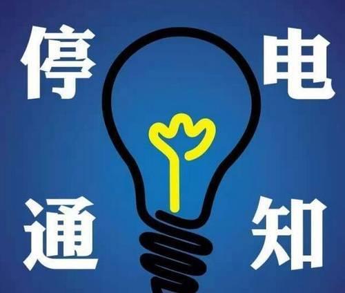 沈阳多个主要区域明日停电 最长12.5小时
