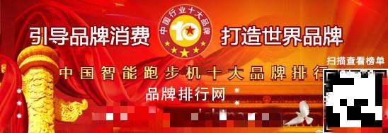 """""""2015年度中国智能跑步机十大品牌总评榜""""荣耀揭晓"""