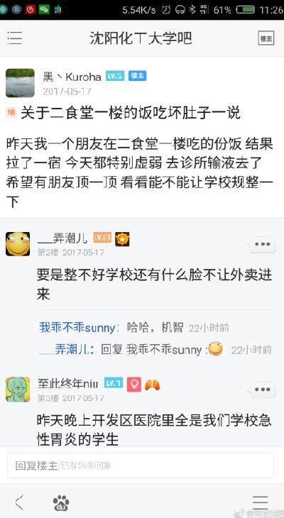 网传沈阳化工大学学生食物中毒 校方:就4人拉肚子