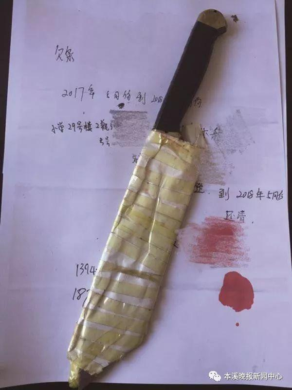 """辽宁男子约会女网友 被逼写下十万元""""借条"""""""