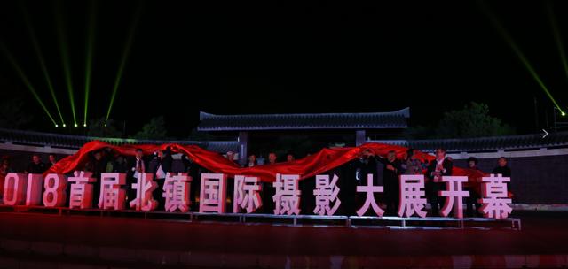 2018首届北镇国际摄影大展盛装启幕