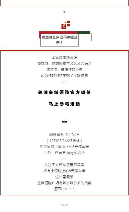 沈城圣诞节必去之地,皇城恒隆广场备出iphone8+500份圣诞装备+2000份好礼+潘多拉1折秒杀+全场5折起等你来!
