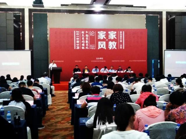 第四届中国(沈阳)家教家风论坛开幕