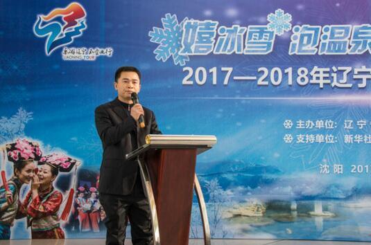 """""""嬉冰雪 泡温泉""""辽宁推出280多项冬季旅游主题活动"""