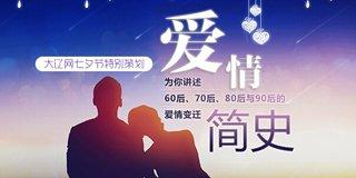 七夕策划:不同年代的爱情