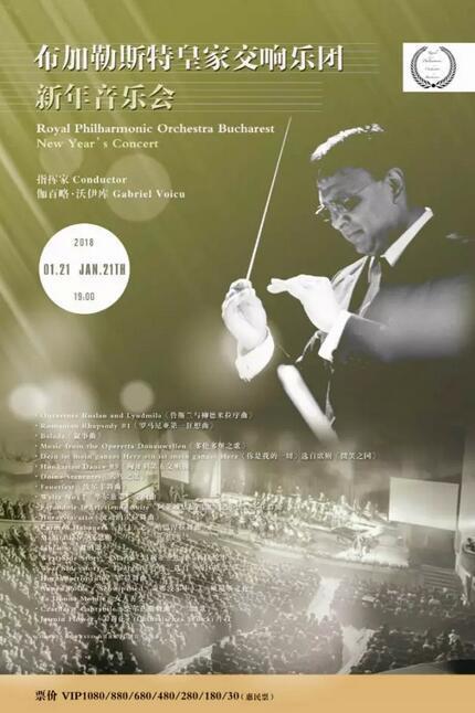 布加勒斯特皇家交响乐团新年音乐会明年1月上演