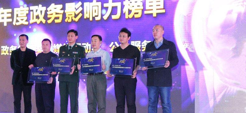 2013腾讯大辽网年度政务行业影响力榜单