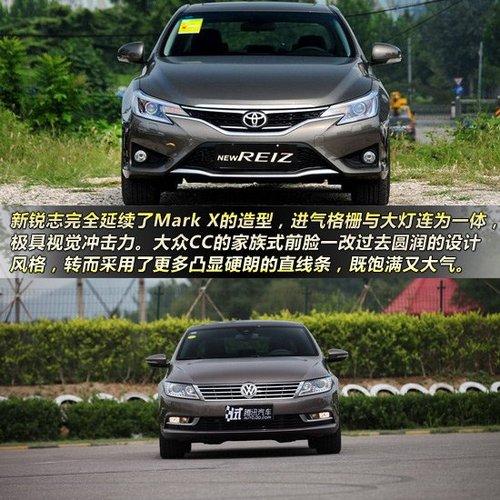 新锐志对比新CC  V6+FR还是四门Coupe