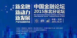 中国金融论坛2015东北分论坛精彩汇总