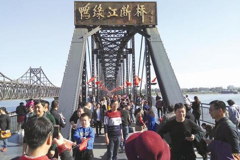鸭绿江断桥景区游人如织
