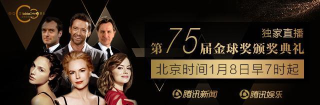 第75届金球奖获奖名单(即时更新中)