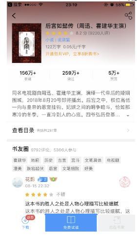 年度大剧《如懿传》开播在即 登陆阅文旗下QQ阅读畅享精彩原著