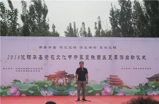 2018沈阳华圣荷花文化节暨铁西夏季游启动正式开幕