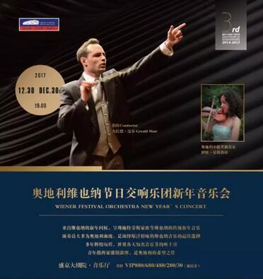 奥地利维也纳节日交响乐团新年音乐会12月30日上演