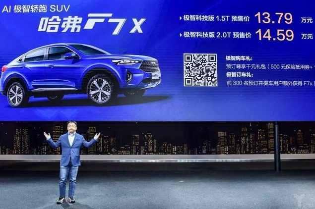 接连放大招 哈弗F7x极智科技版上海车展开启预售