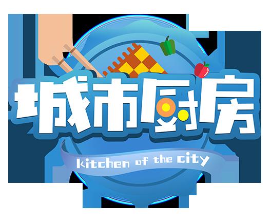 美食挑战真人秀《城市厨房》24日沈阳万象汇华丽启动