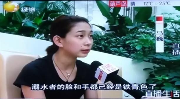 辽宁省金秋医院90后护士海滨成功施救溺水者