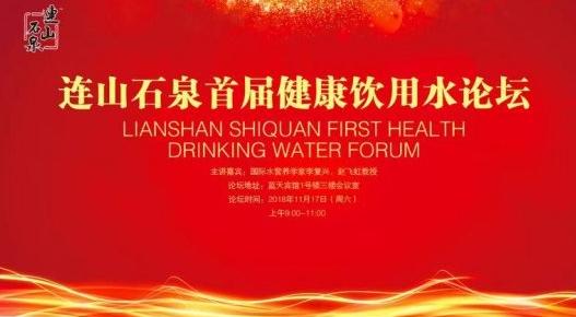 连山石泉首届健康饮用水论坛在山东威海举行